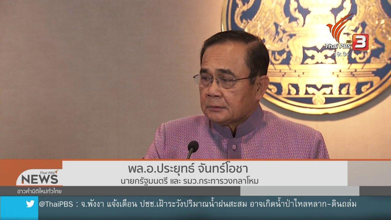ข่าวค่ำ มิติใหม่ทั่วไทย - นายกฯ พร้อมชี้แจงญัตติด้วยตัวเอง