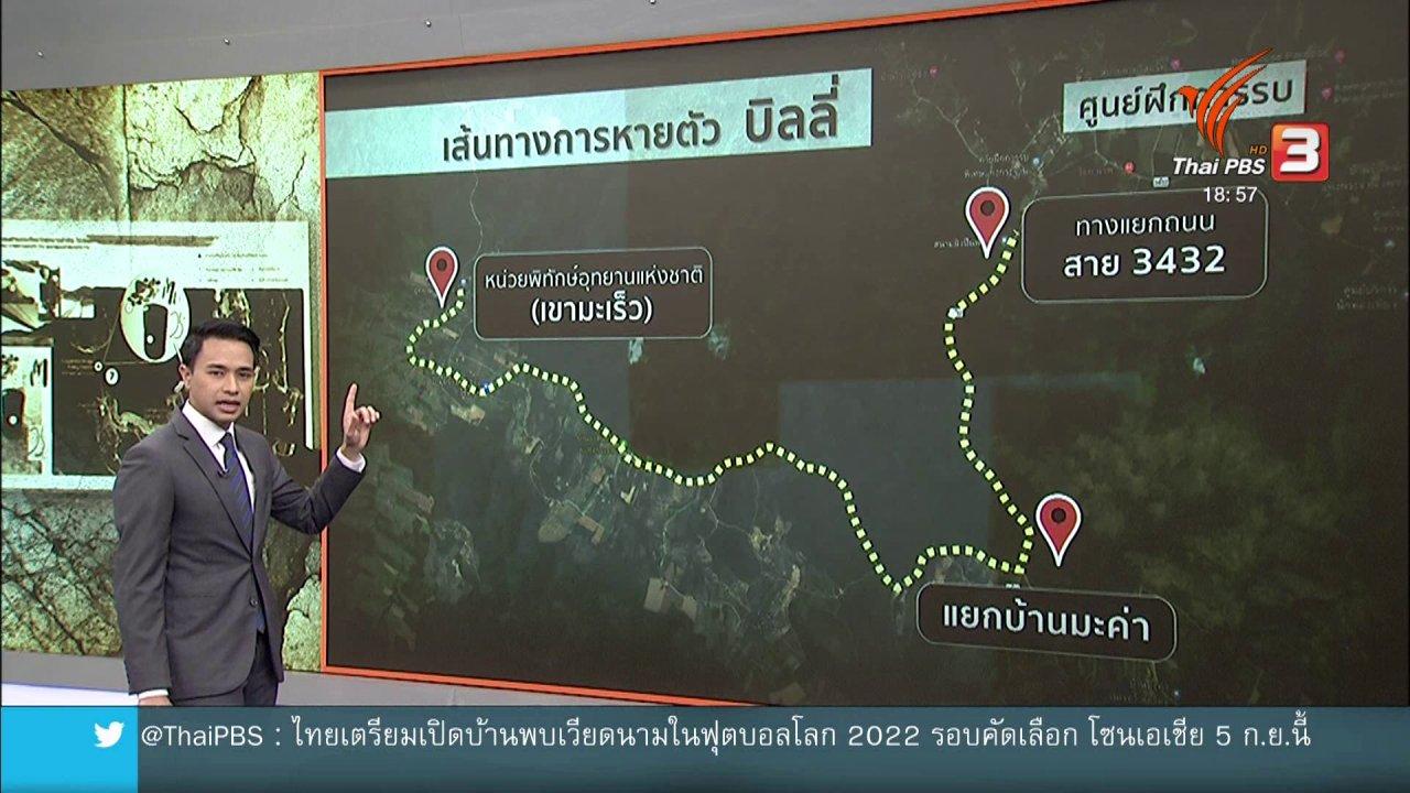 """ข่าวค่ำ มิติใหม่ทั่วไทย - ดีเอสไอชี้หลักฐาน """"บิลลี่"""" เสียชีวิต"""
