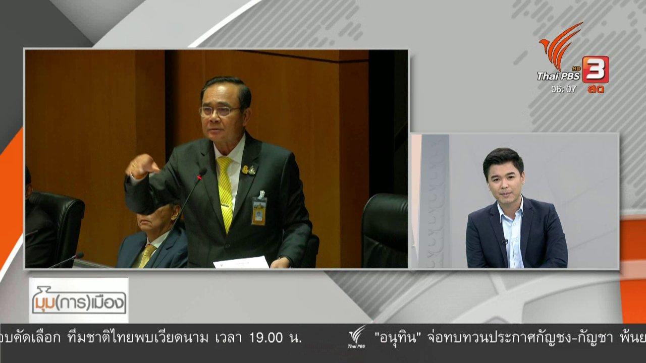 วันใหม่  ไทยพีบีเอส - มุม(การ)เมือง : ไม่ต้องประชุมลับ สองฝ่ายพร้อมอภิปรายปมถวายสัตย์ฯ