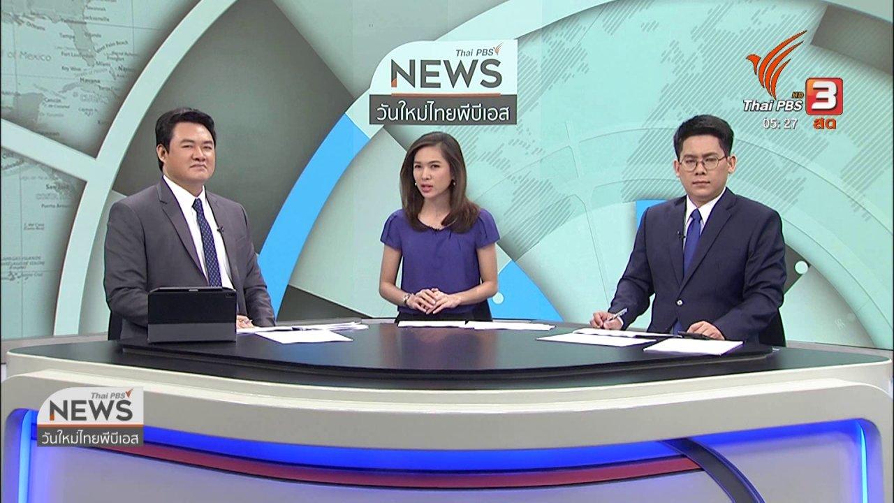 วันใหม่  ไทยพีบีเอส - ตำรวจพัทยาสกัดจับรถยนต์หนีด่านตรวจ