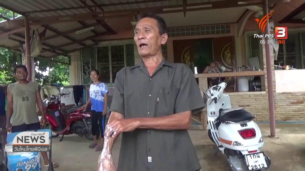 วันใหม่  ไทยพีบีเอส - ชาวบ้านถูกหลอกขายยาแก้ปวดเมื่อย