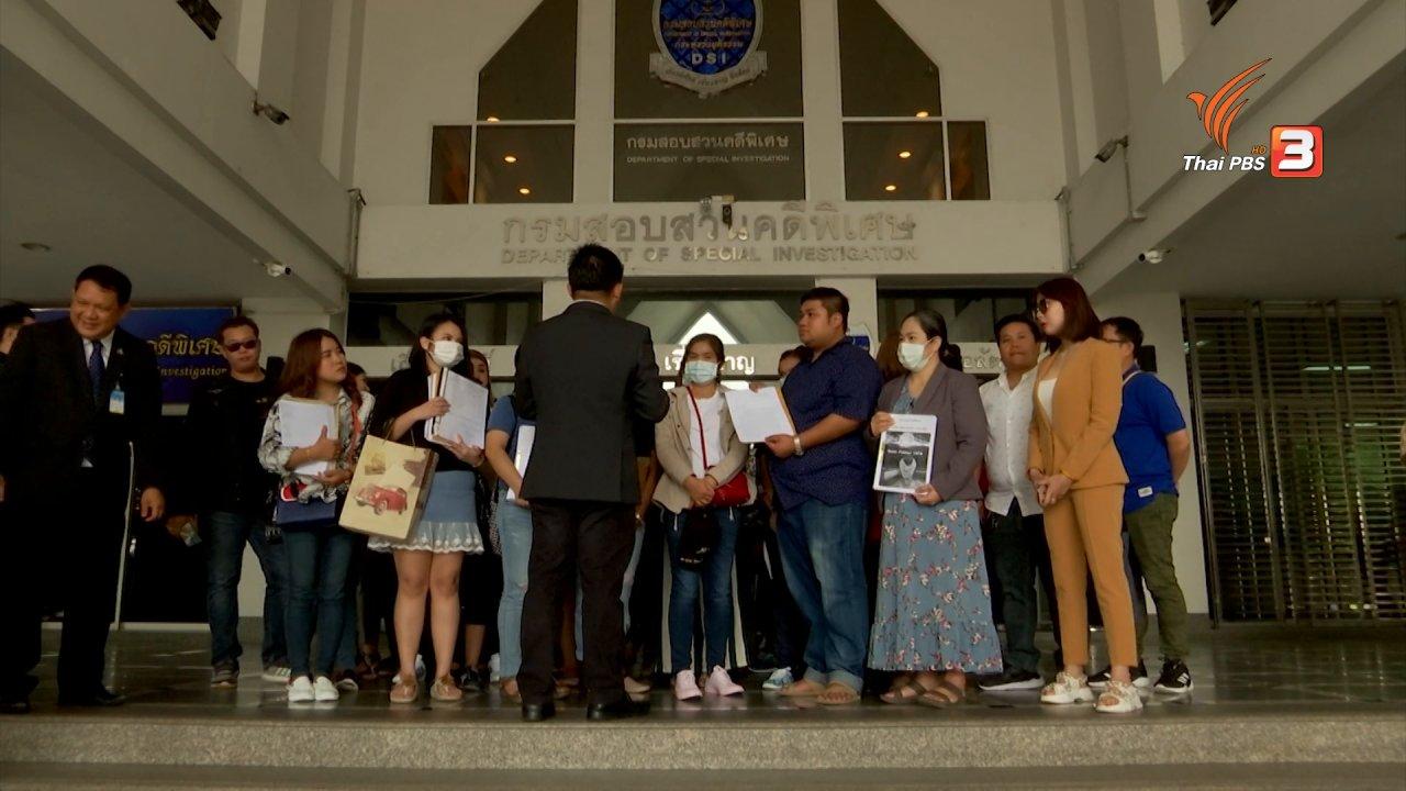 สถานีประชาชน - สถานีร้องเรียน : ร้อง DSI ตามคดีหลอกลงทุนทองคำ