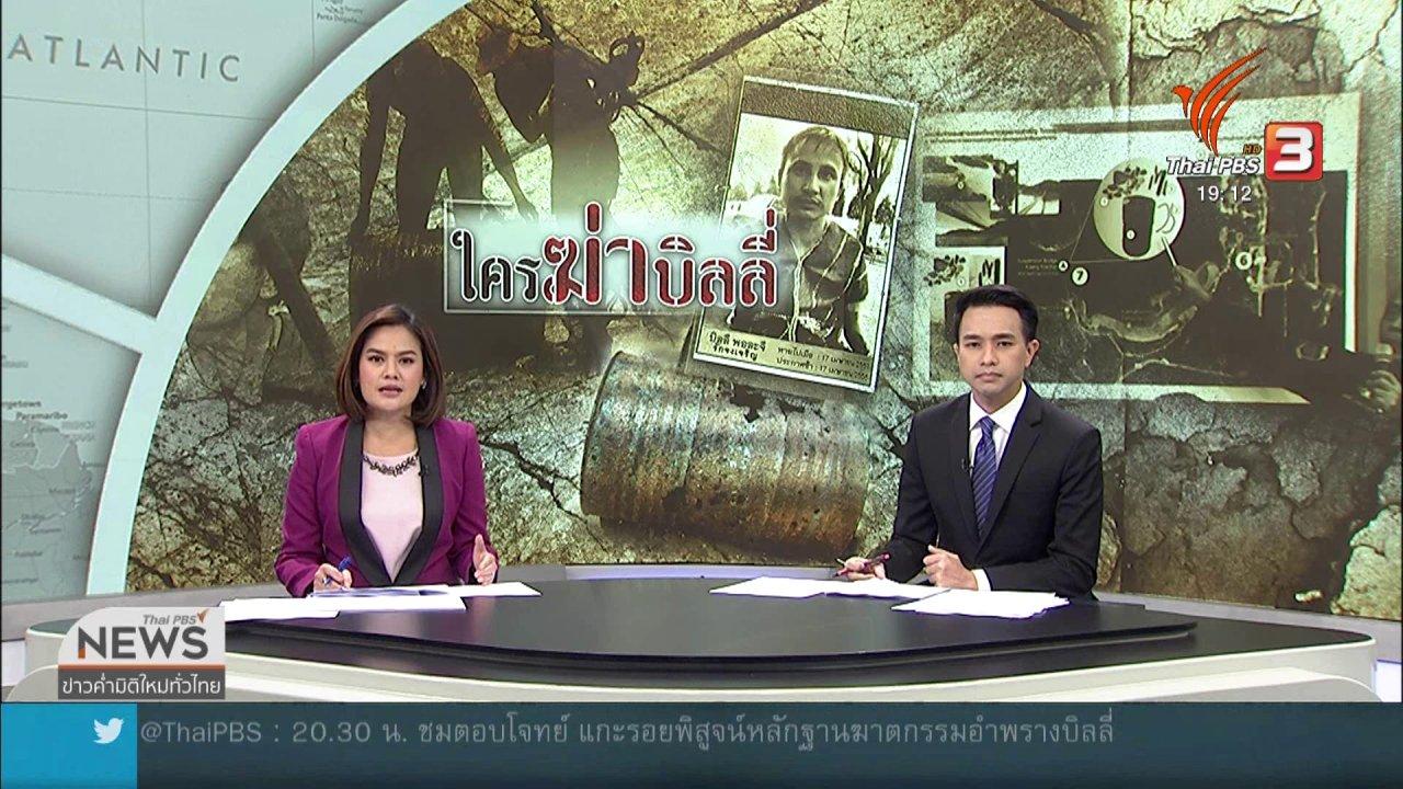 """ข่าวค่ำ มิติใหม่ทั่วไทย - ภาพลับจากกล้อง """"บิลลี่"""" เปิดโปงการตัดไม้"""