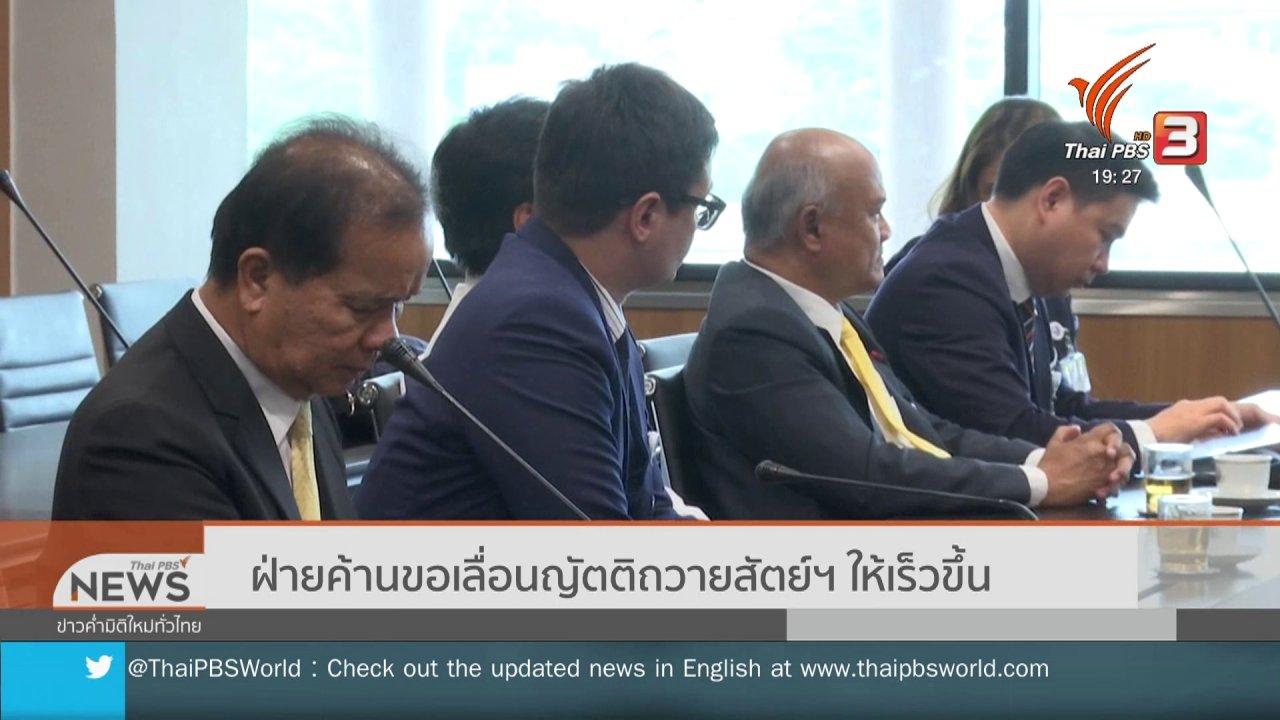 ข่าวค่ำ มิติใหม่ทั่วไทย - ฝ่ายค้านขอเลื่อนญัตติถวายสัตย์ฯ ให้เร็วขึ้น