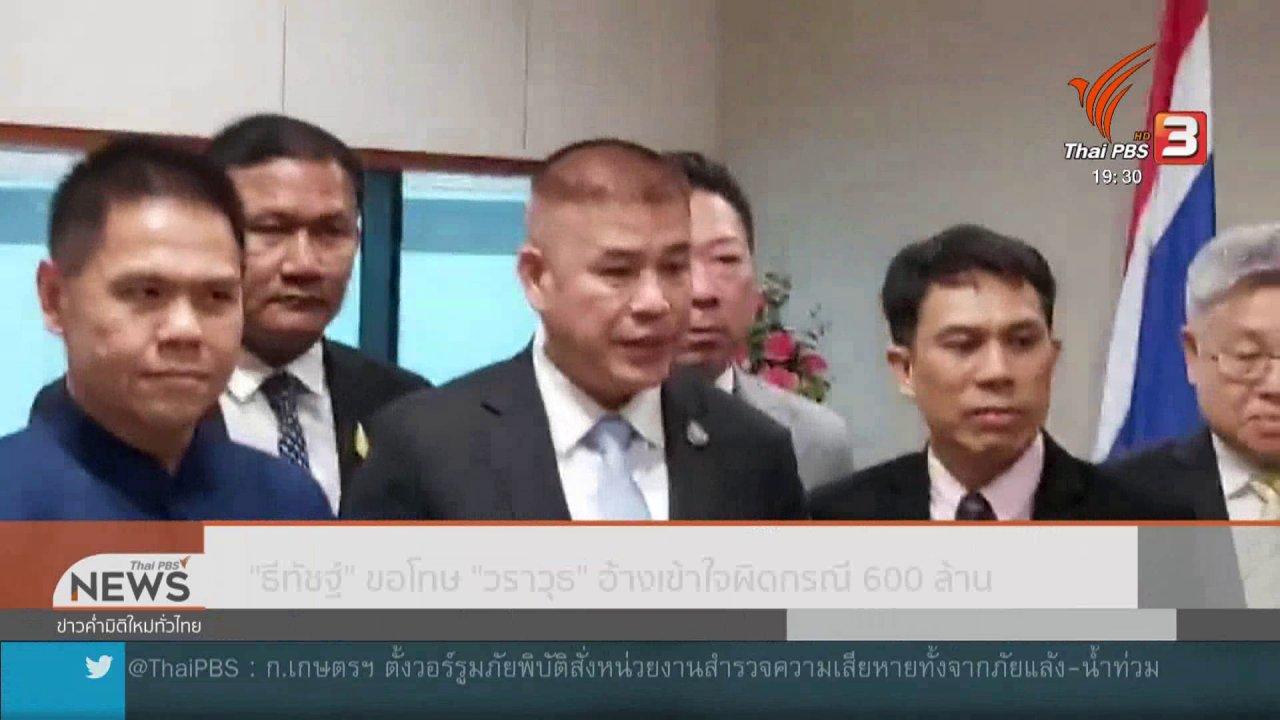 ข่าวค่ำ มิติใหม่ทั่วไทย - ธีทัชฐ์ ขอโทษ วราวุธ อ้างเข้าใจผิดกรณี 600 ล้าน