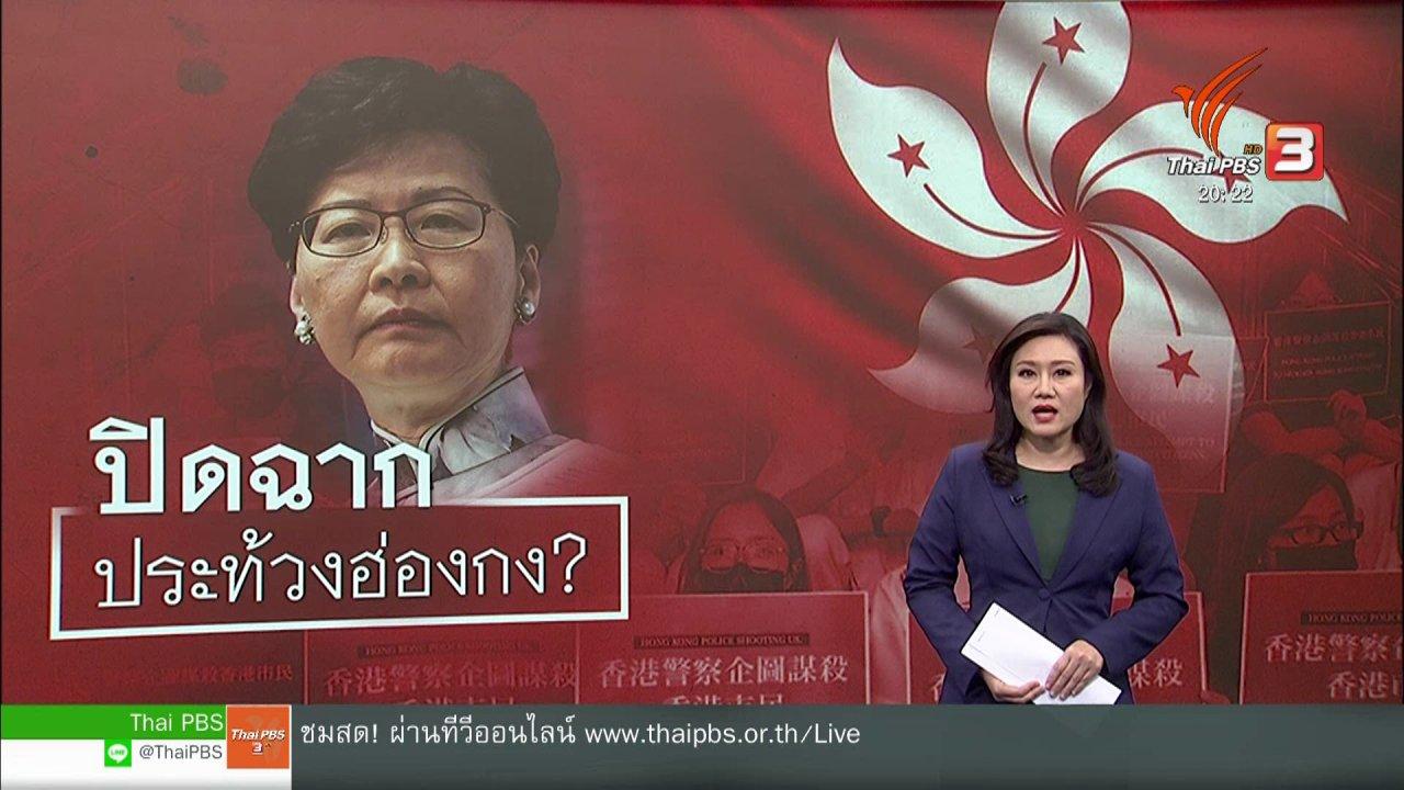 ข่าวค่ำ มิติใหม่ทั่วไทย - วิเคราะห์สถานการณ์ต่างประเทศ : ผู้ชุมนุมยืนยันประท้วงต่อ แม้เพิกถอนกฎหมาย