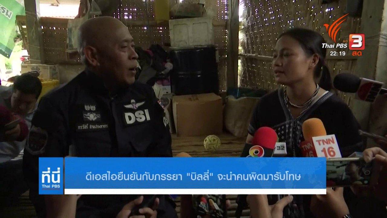 ที่นี่ Thai PBS - ดีเอสไอให้กำลังใจภรรยาบิลลี่