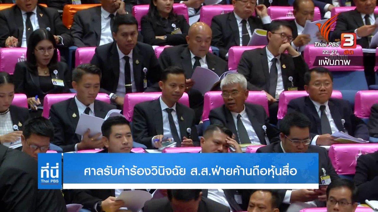 ที่นี่ Thai PBS - ศาลรับคำร้องวินิจฉัย ส.ส.ฝ่ายค้านถือหุ้นสื่อ