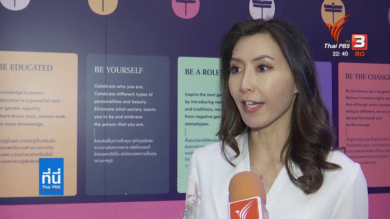 ที่นี่ Thai PBS - ผู้นำหญิงภาคเอกชนไทยส่งเสริมนโยบายด้านเพศสภาพ