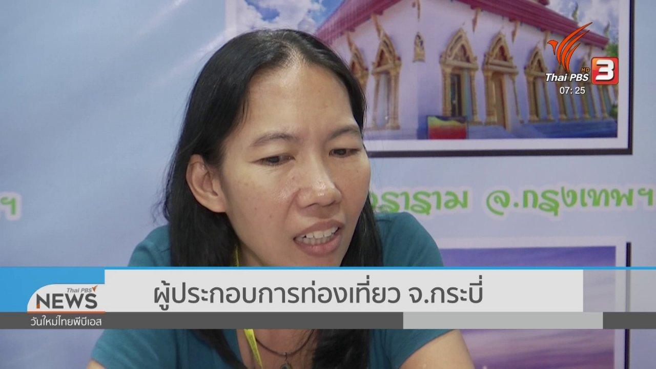 """วันใหม่  ไทยพีบีเอส - ชั่วโมงทำกิน : ร้านค้าร่วมมาตรการ """"ชิม ชอป ใช้"""" ยังน้อย"""