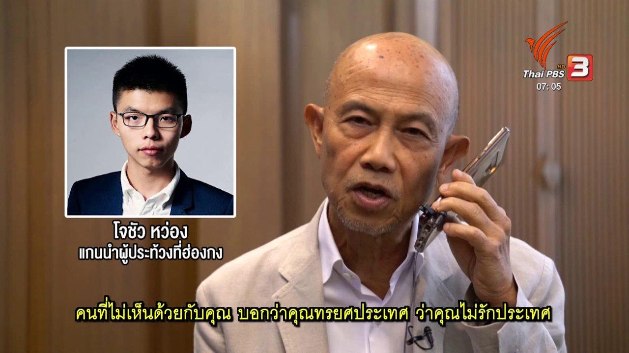 วันใหม่  ไทยพีบีเอส - ตั้งวงคุยกับสุทธิชัย : เปิดใจ โจชัว หว่อง จากฮ่องกง