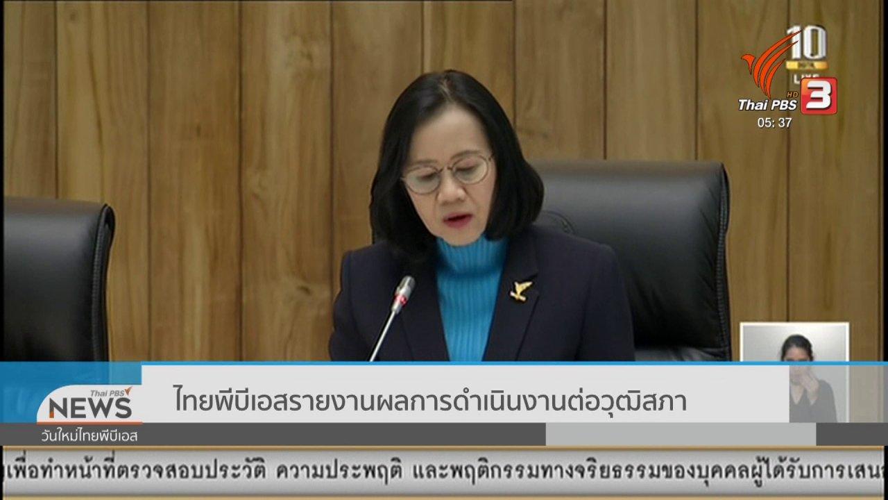 วันใหม่  ไทยพีบีเอส - ไทยพีบีเอสรายงานผลการดำเนินงานต่อวุฒิสภา