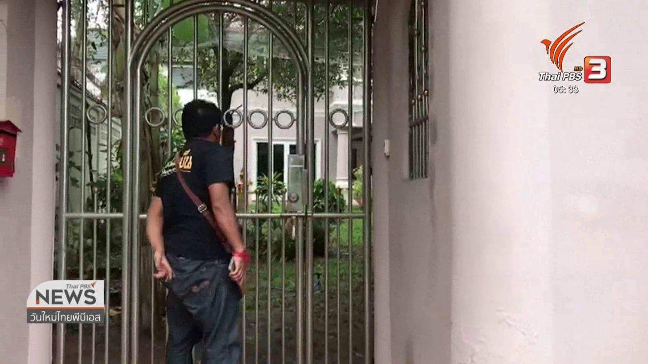 วันใหม่  ไทยพีบีเอส - ตรวจสอบเลี้ยงเสือดาวในบ้านพัก จ.ชลบุรี
