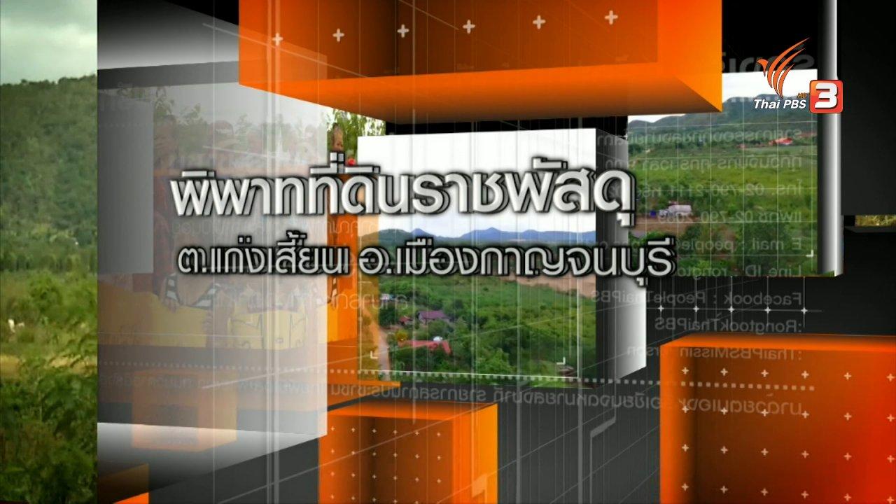 สถานีประชาชน - สถานีร้องเรียน : พิพาทที่ดินราชพัสดุ ต.แก่งเสี้ยน อ.เมืองกาญจนบุรี