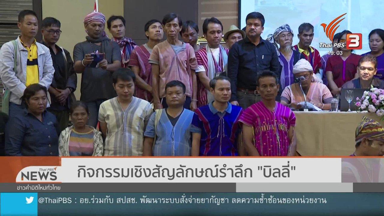 """ข่าวค่ำ มิติใหม่ทั่วไทย - กิจกรรมเชิงสัญลักษณ์รำลึก """"บิลลี่"""""""