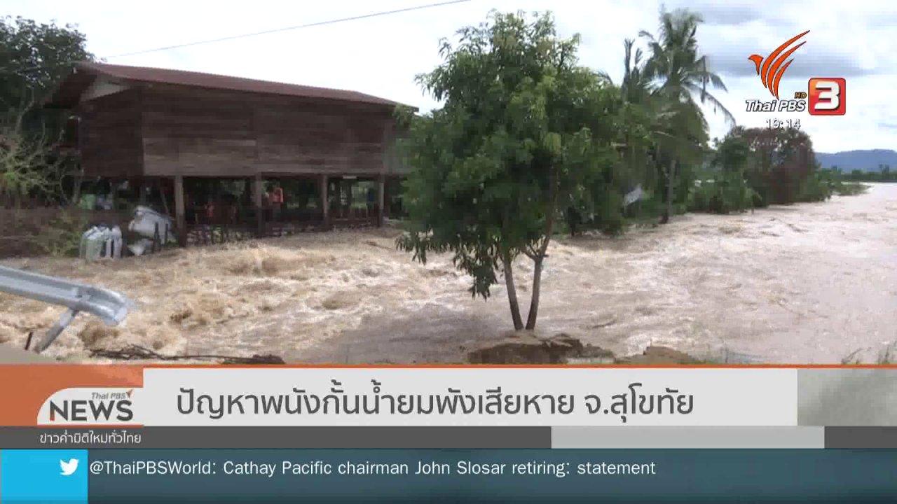 ข่าวค่ำ มิติใหม่ทั่วไทย - ปัญหาพนังกั้นน้ำยมพังเสียหาย จ.สุโขทัย