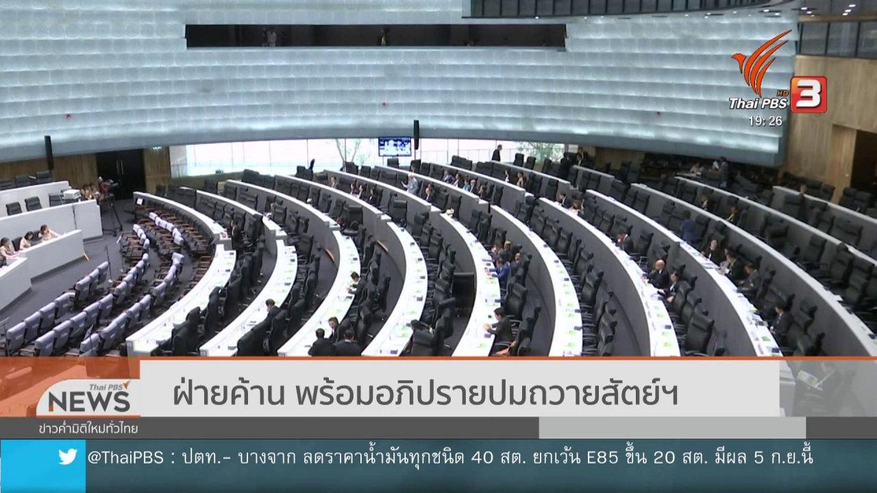 ข่าวค่ำ มิติใหม่ทั่วไทย - ฝ่ายค้าน พร้อมอภิปรายปมถวายสัตย์ฯ