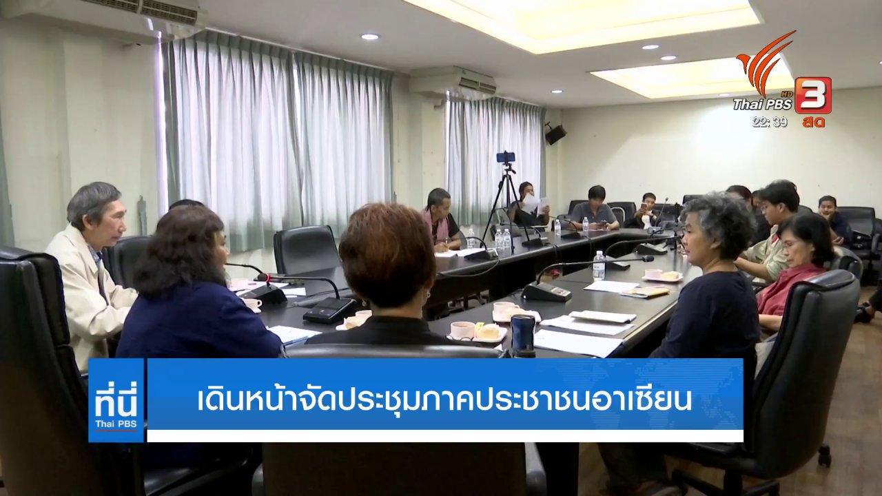 ที่นี่ Thai PBS - เดินหน้าจัดประชุม ภาคประชาชนอาเซียน