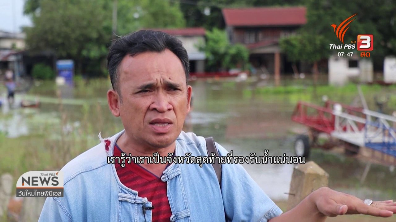 วันใหม่  ไทยพีบีเอส - C-site Report : แม่น้ำมูลเอ่อล้นชุมชนริมฝั่ง จ.อุบลราชธานี