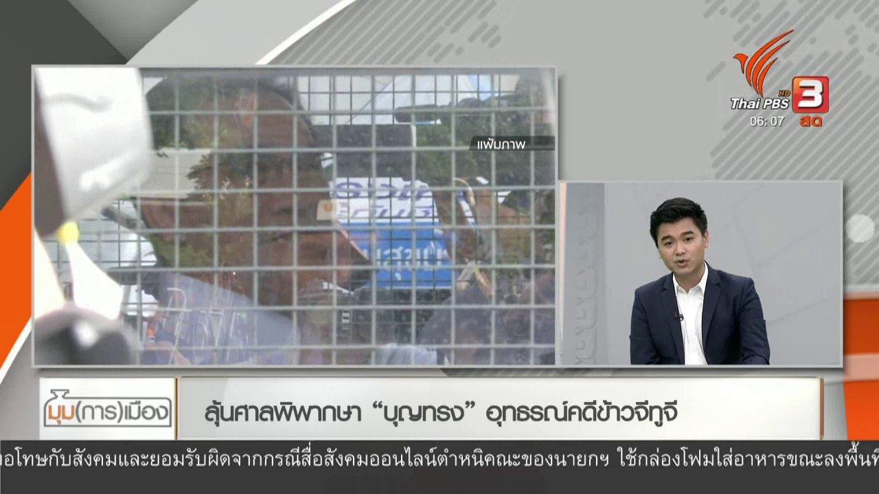 """วันใหม่  ไทยพีบีเอส - มุม(การ)เมือง : ลุ้นศาลพิพากษา """"บุญทรง"""" อุทธรณ์คดีข้าวจีทูจี"""
