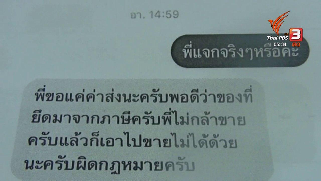 วันใหม่  ไทยพีบีเอส - เตือนภัยออนไลน์ : เฟซบุ๊กนักบินปลอมหลอกโอนเงิน