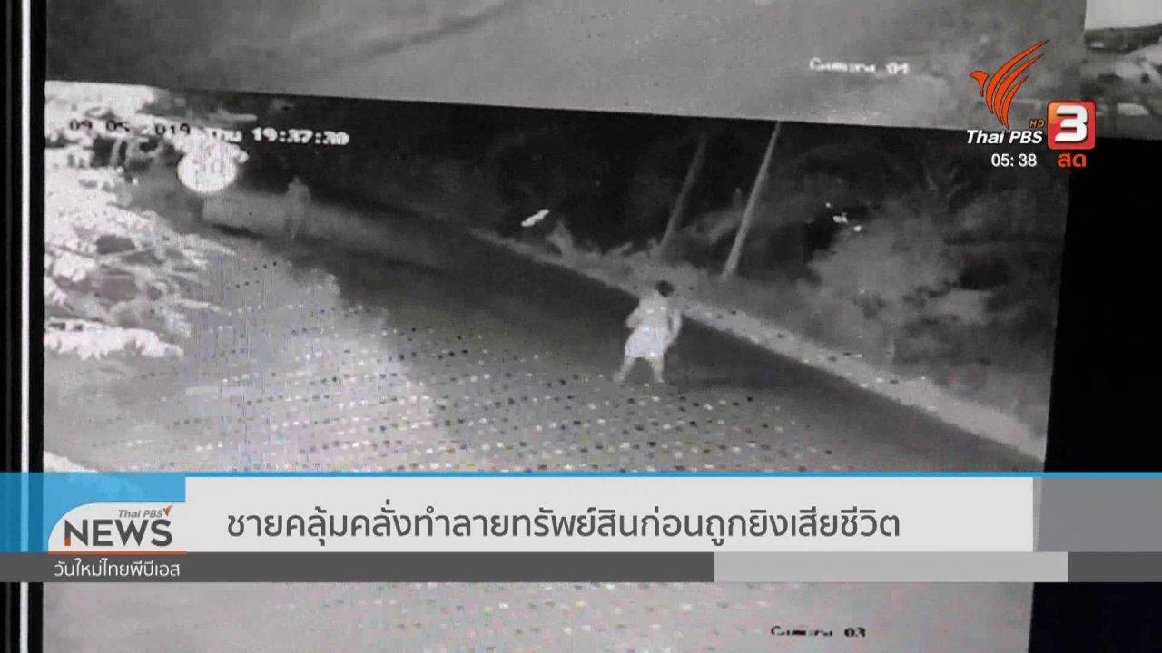 วันใหม่  ไทยพีบีเอส - ชายคลุ้มคลั่งทำลายทรัพย์สินก่อนถูกยิงเสียชีวิต