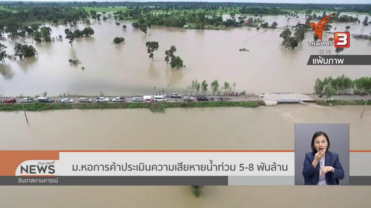 จับตาสถานการณ์ - ม.หอการค้าประเมินความเสียหายน้ำท่วม 5 - 8 พันล้าน