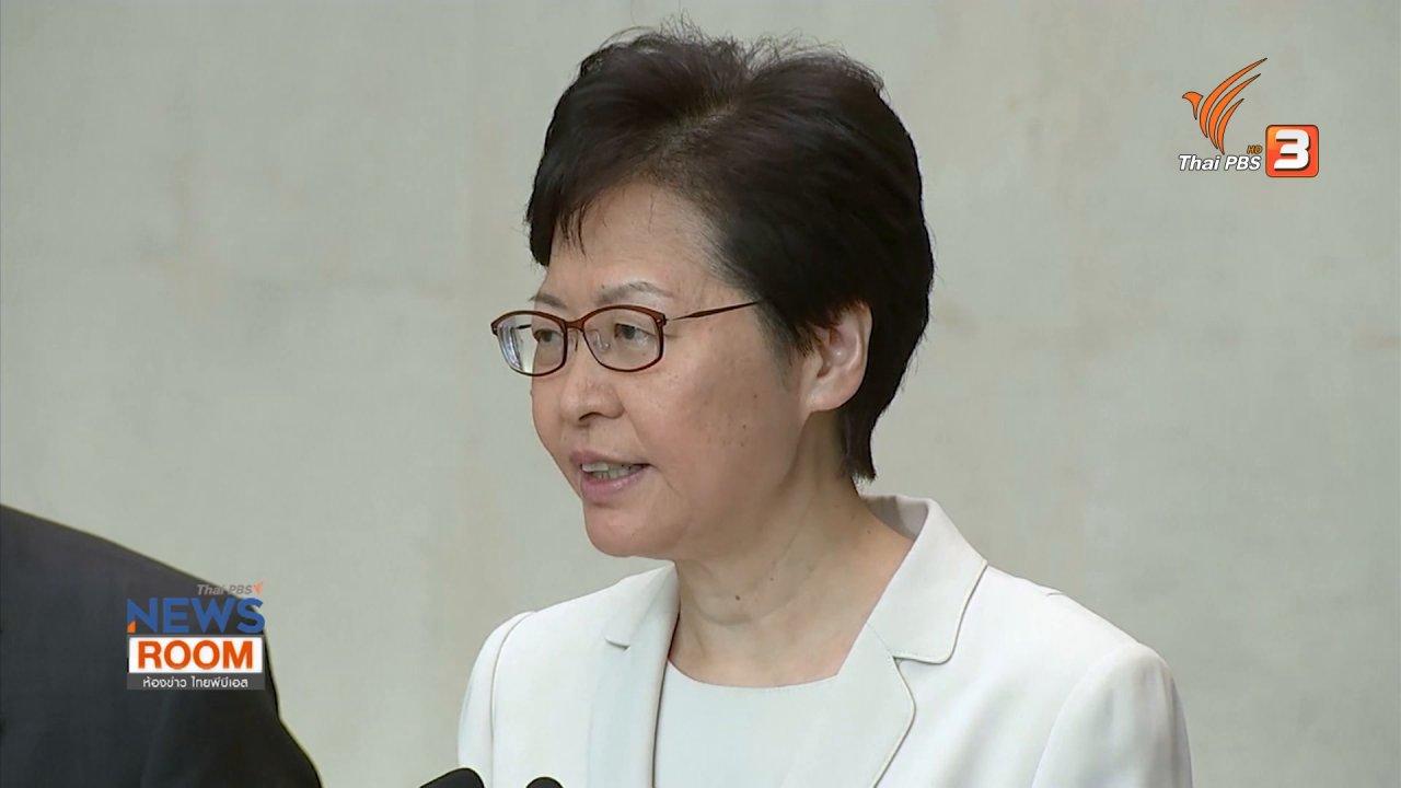 ห้องข่าว ไทยพีบีเอส NEWSROOM - 14 สัปดาห์ ประท้วงฮ่องกง โจทย์ท้าทาย 1 ประเทศ 2 ระบบ