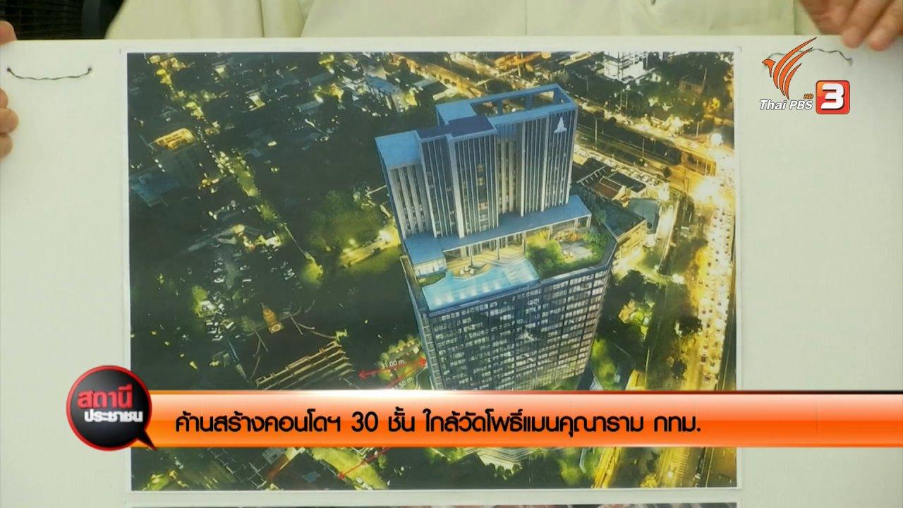 สถานีประชาชน - สถานีร้องเรียน : ค้านสร้างคอนโดฯ 30 ชั้น ใกล้วัดโพธิ์แมนคุณาราม กทม.