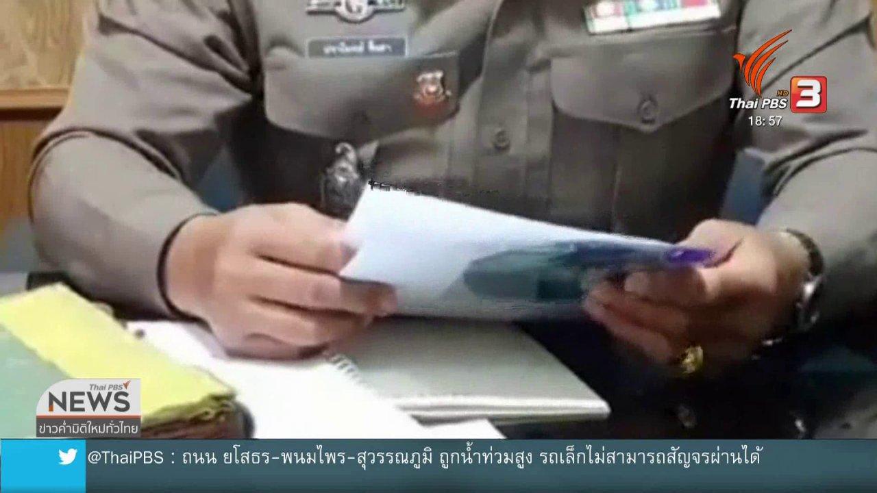 """ข่าวค่ำ มิติใหม่ทั่วไทย - อ้างตำรวจภาค 7 ขู่ เจ้าหน้าที่ปรักปรำ """"ชัยวัฒน์"""" บงการฆ่าบิลลี่"""