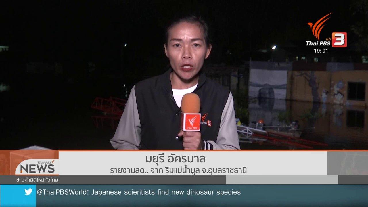 ข่าวค่ำ มิติใหม่ทั่วไทย - แม่น้ำมูลล้นตลิ่งท่วมชุมชนสองฝั่ง จ.อุบลฯ