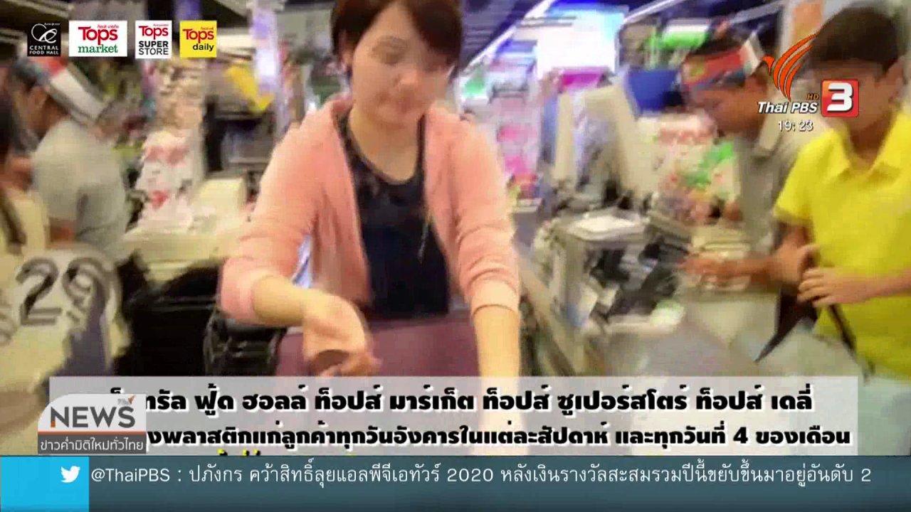 ข่าวค่ำ มิติใหม่ทั่วไทย - ยกเลิกใช้ถุงพลาสติกในห้างฯ - ร้านสะดวกซื้อ 1 ม.ค. 63