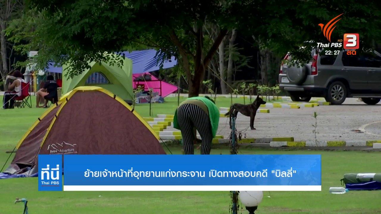 ที่นี่ Thai PBS - สั่งย้ายเจ้าหน้าที่อุทยานแก่งกระจาน 4 นาย
