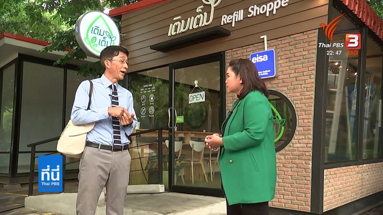 ที่นี่ Thai PBS - ร้านค้ารีฟิลและคาเฟ่ลดขยะ ม.ธรรมศาสตร์