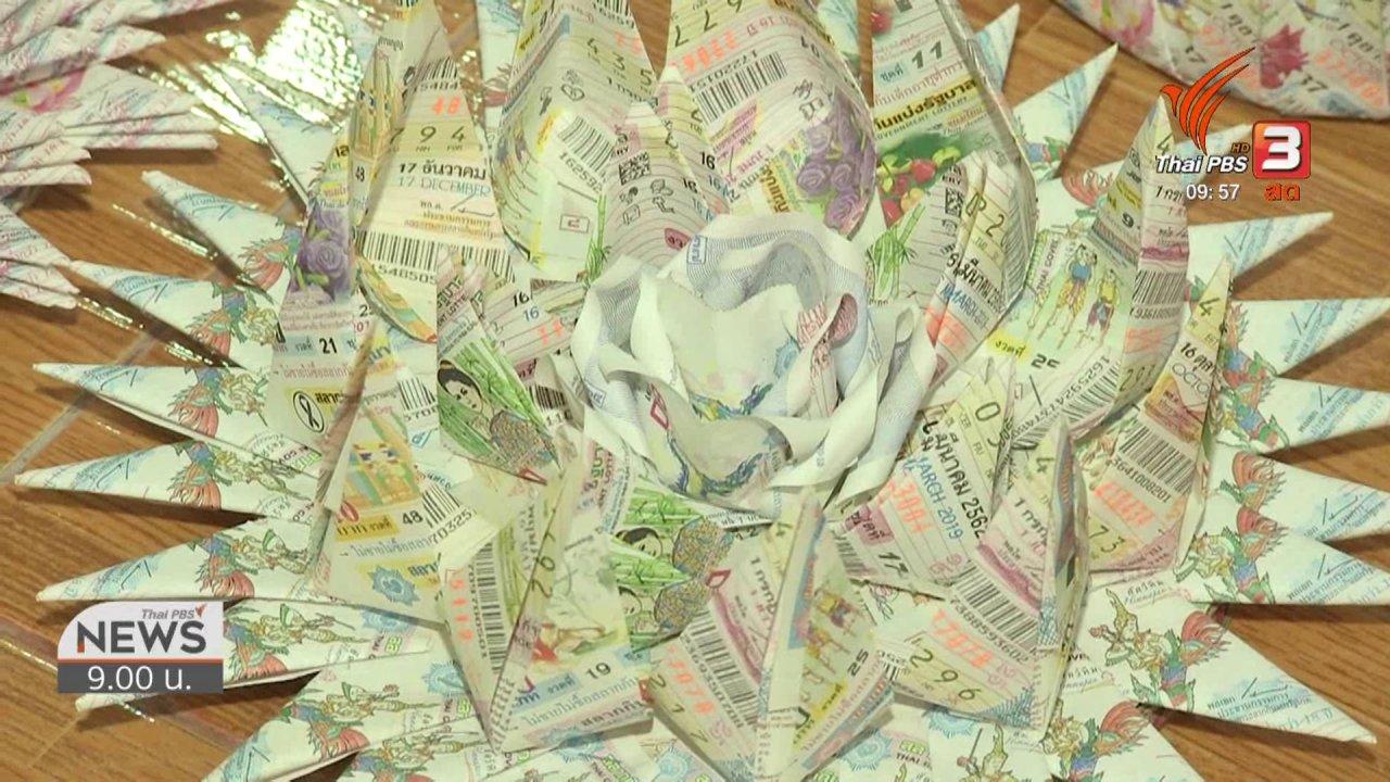 ข่าว 9 โมง - ชีวิตติดดิน : พระบิณฑบาตลอตเตอรี่ ทำพวงหรีดขาย ดูแลเด็กพิเศษ