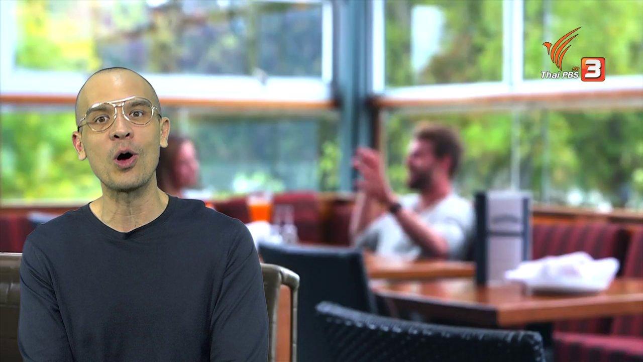 Chris Jobs - สาระน่ารู้จาก Chris Jobs : ผัดกะเพราไก่ไข่ดาว ภาษาอังกฤษเรียกว่าอะไร