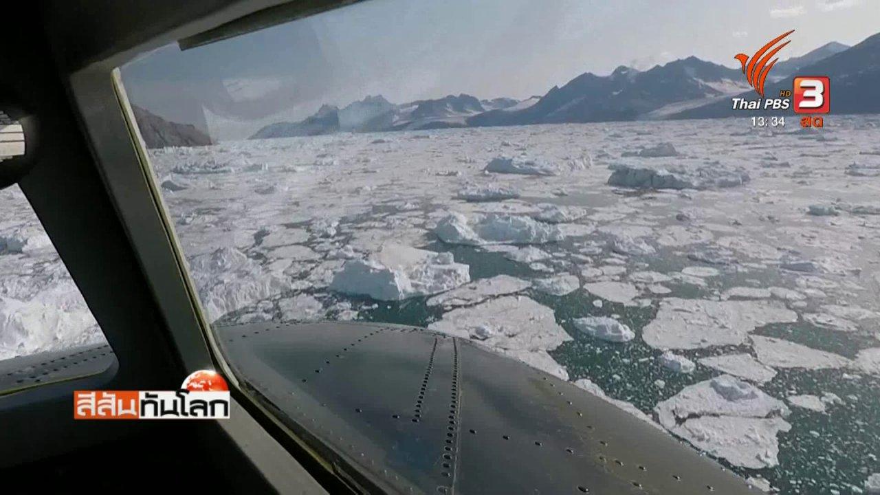 สีสันทันโลก - ภารกิจสำรวจธารน้ำแข็งของนาซา