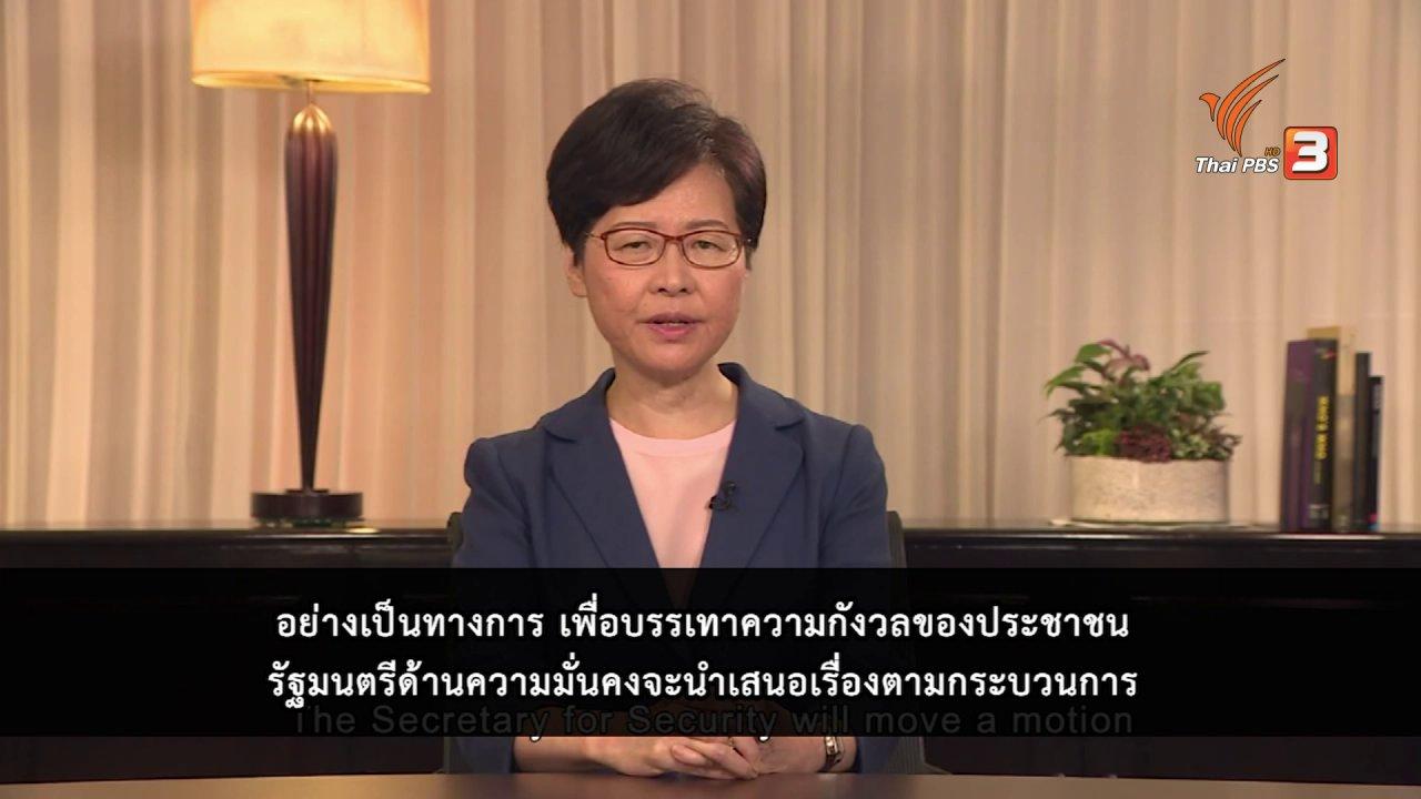 ข่าวเจาะย่อโลก - ผู้ประท้วงฮ่องกงไม่จบ แม้ถอนร่างกฎหมายส่งผู้ร้ายข้ามแดน