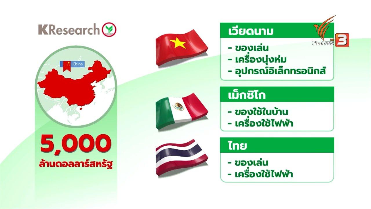 ข่าวเจาะย่อโลก - สงครามการค้า จีน-สหรัฐฯ กระทบเงินบาทไทย ส่งออกเสียหาย
