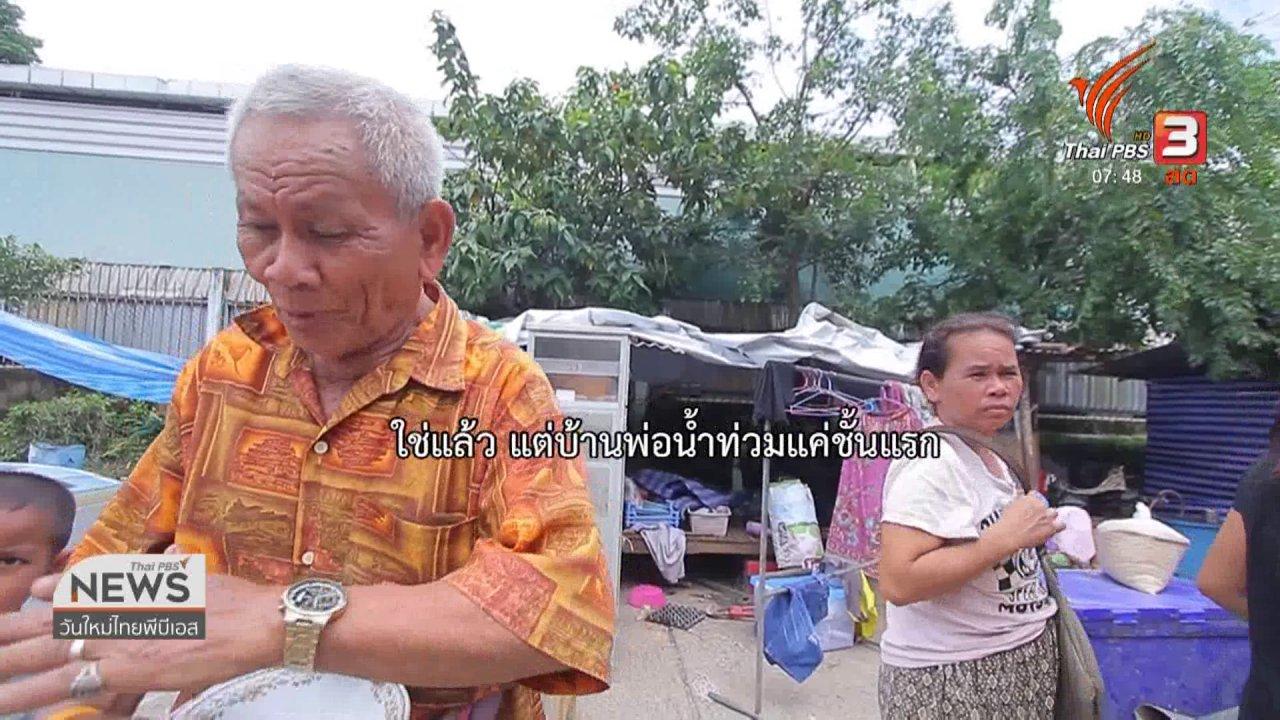 วันใหม่  ไทยพีบีเอส - C-site Report : เครือข่าย คปสม.อุบล ตั้งโรงครัวช่วยน้ำท่วม