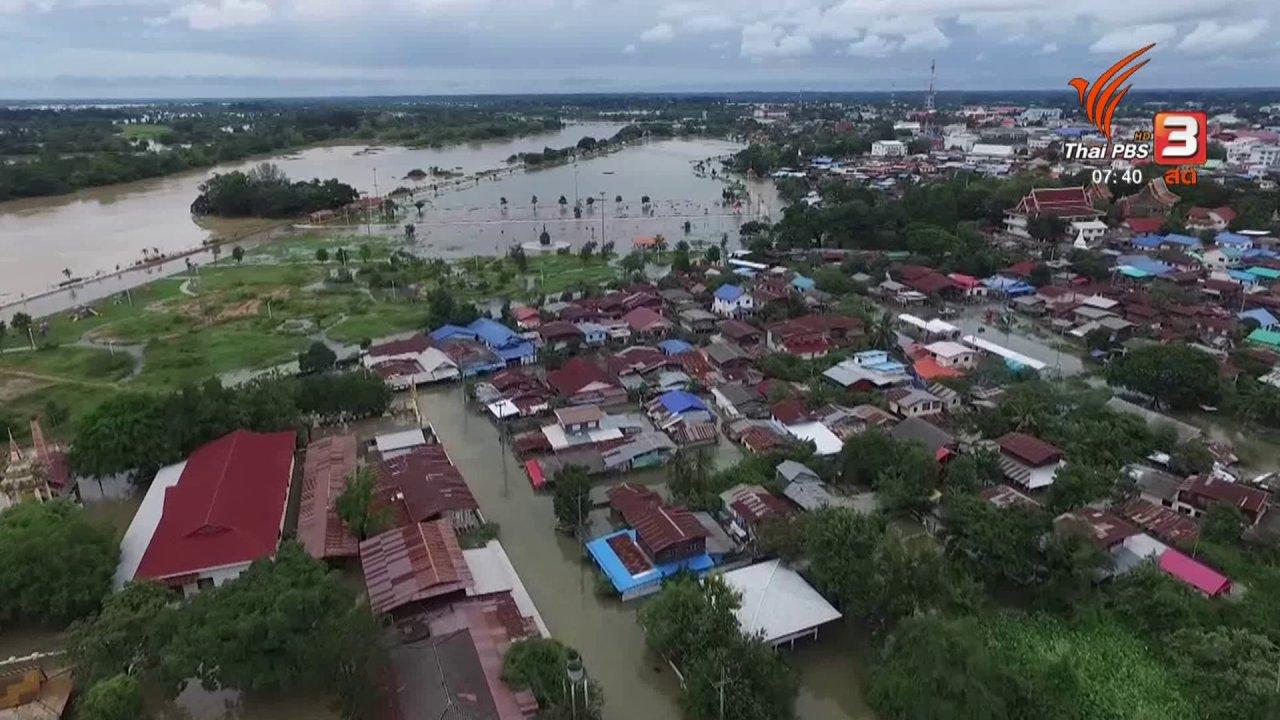 วันใหม่  ไทยพีบีเอส - ส่องความเสี่ยง : หลายจังหวัดประกาศเป็นพื้นที่สาธารณภัย