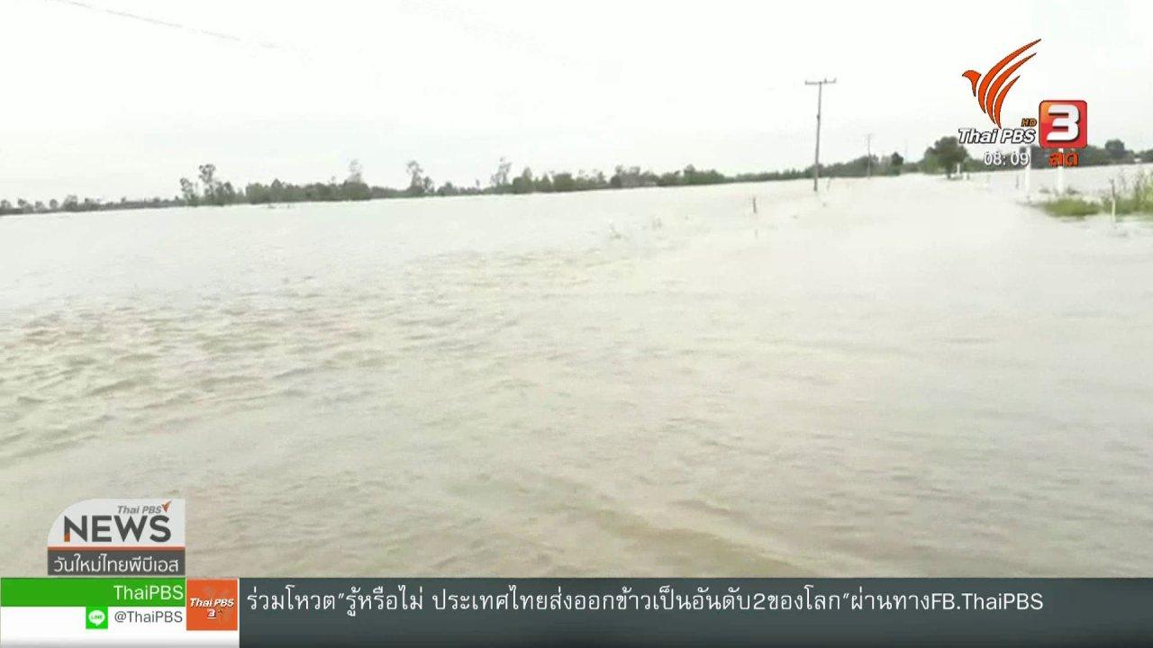วันใหม่วาไรตี้ - จับตาข่าวเด่น : เกาะติดสถานการณ์น้ำท่วมภาคอีสานและภาคกลาง