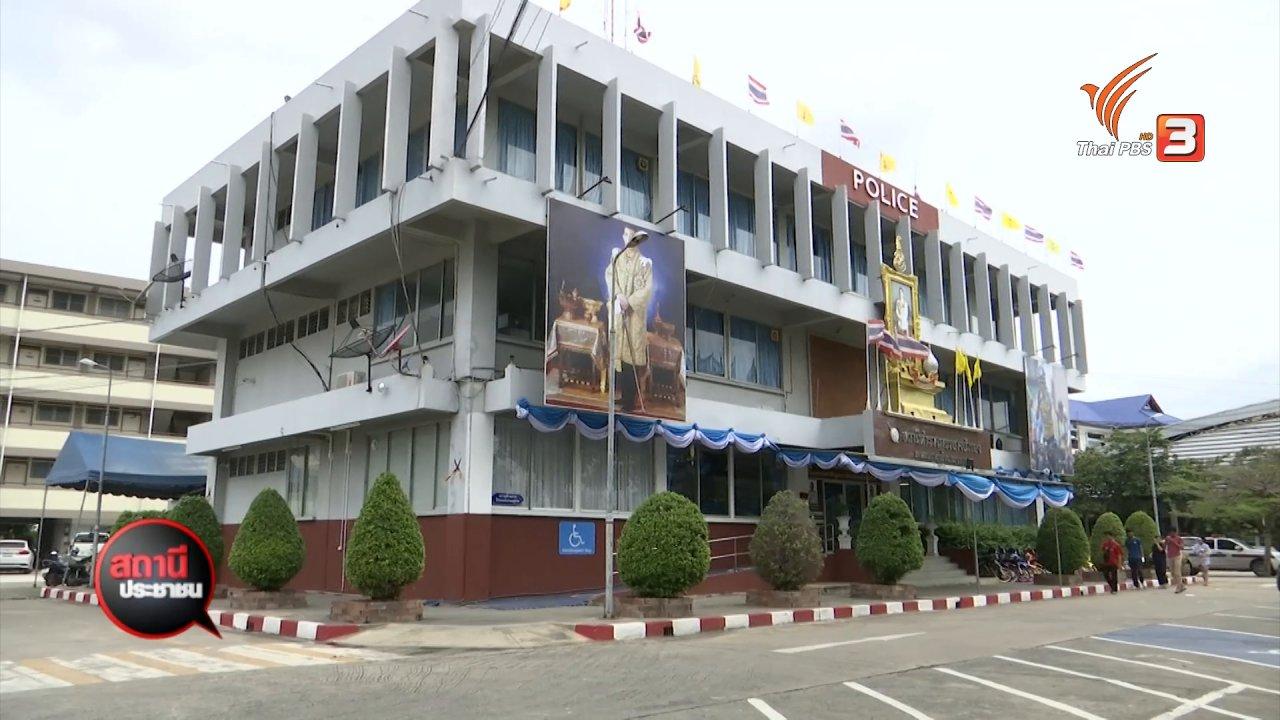สถานีประชาชน - สถานีร้องเรียน : หลอกจำนำรถยนต์ สูญเงิน 500,000 บาท จ.นนทบุรี