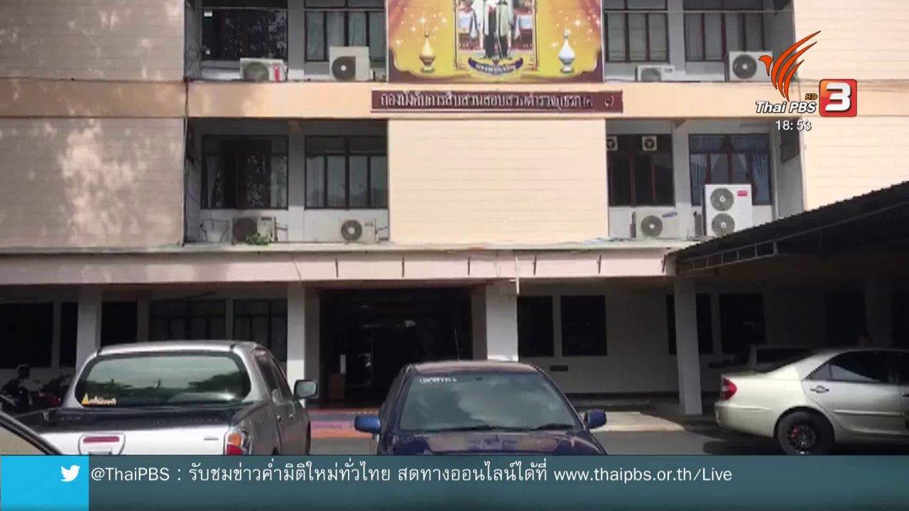 ข่าวค่ำ มิติใหม่ทั่วไทย - ย้ายดาบตำรวจ ภ.7 ยุ่งเกี่ยวพยานคดีบิลลี่