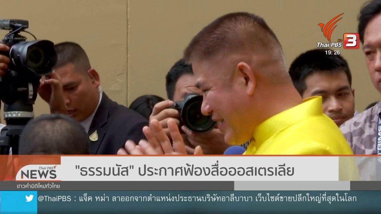 """ข่าวค่ำ มิติใหม่ทั่วไทย - """"ธรรมนัส"""" ประกาศฟ้องสื่อออสเตรเลีย"""