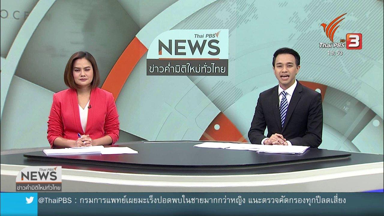 ข่าวค่ำ มิติใหม่ทั่วไทย - จับมือสายการบินตรวจเข้มลูกเรือสกัดรับหิ้วสินค้า