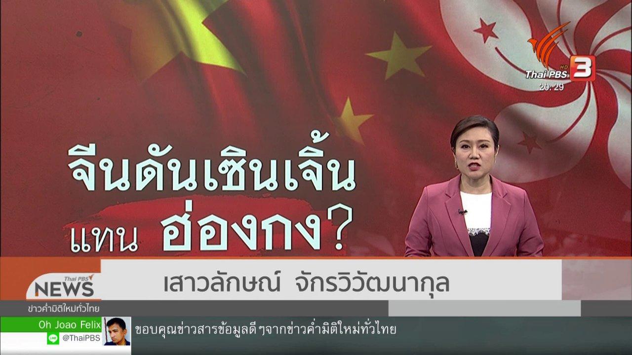 ข่าวค่ำ มิติใหม่ทั่วไทย - วิเคราะห์สถานการณ์ต่างประเทศ : จีนผลักดันนครเซินเจิ้น ขึ้นมาแทนที่ฮ่องกง