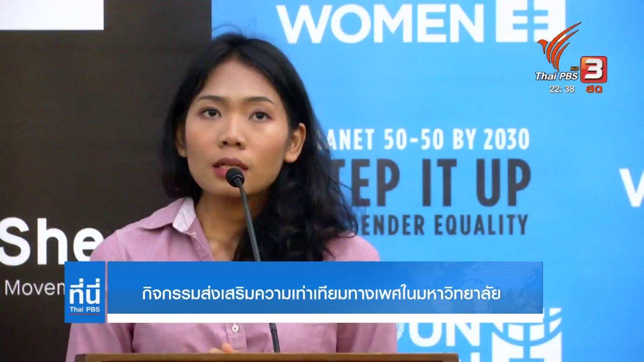 ที่นี่ Thai PBS - ความหวังเปลี่ยนแปลงปัญหาความไม่เท่าเทียมและความรุนแรงทางเพศ
