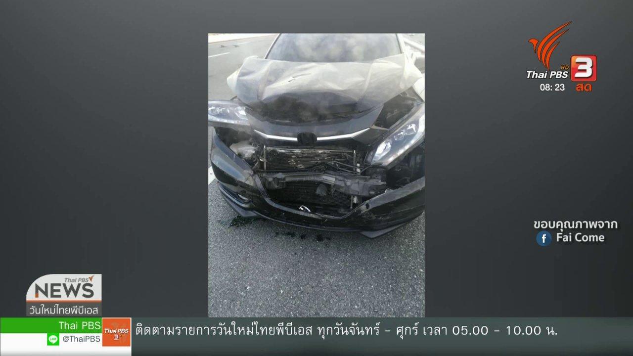 วันใหม่วาไรตี้ - จับตาข่าวเด่น : ถอดบทเรียนอุบัติเหตุ เบรกระยะประชิด