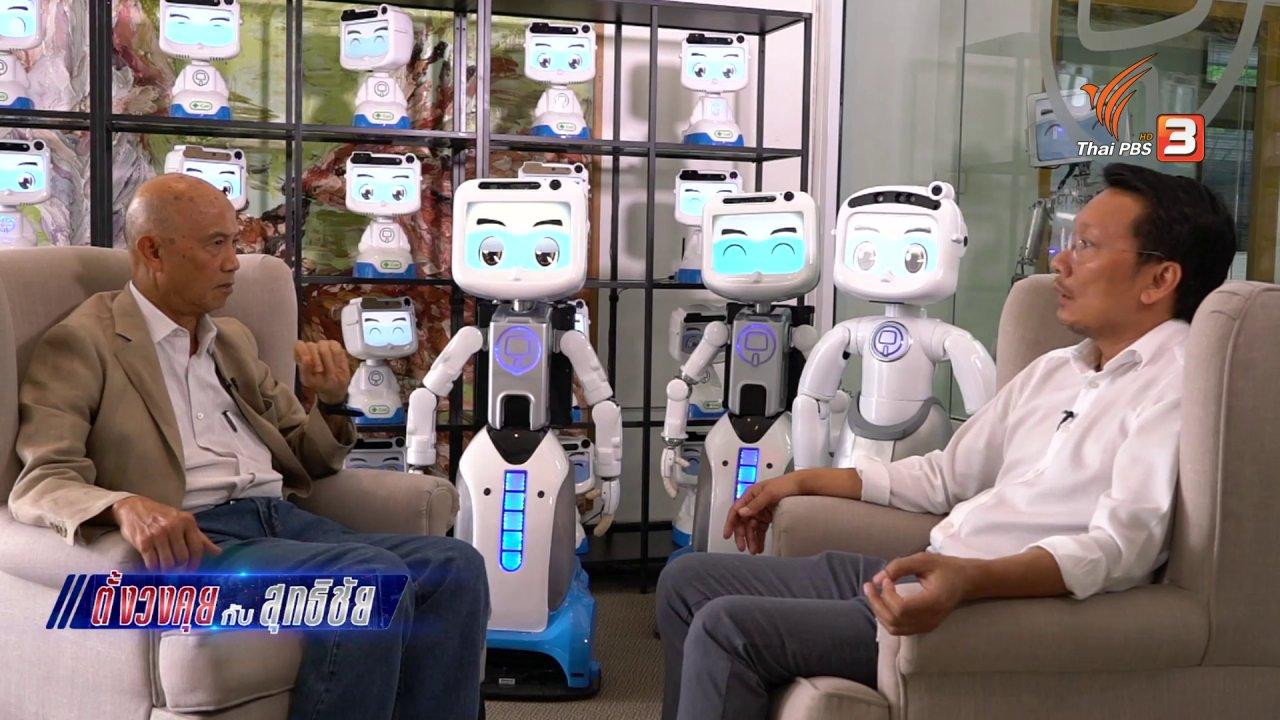 วันใหม่  ไทยพีบีเอส - ตั้งวงคุยกับสุทธิชัย : หุ่นยนต์กับการเข้ามาแทนที่มนุษย์
